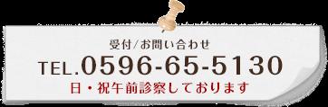 0596-65-5130